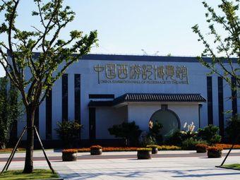 西游记博物馆