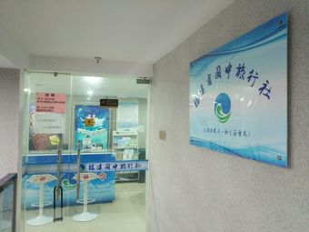 福建省国中旅行社有限公司