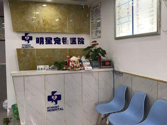 明星宠物医院(中山路店)