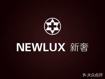 新奢之家·奢侈品护理(中山公园店)