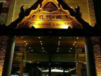 暹罗秘境泰式养生会所(铁西店)