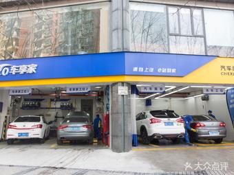 车享家汽车养护中心(上海运城路店)