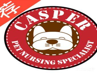 卡斯柏宠物医院·Casper Pet Hospital(金高路店)