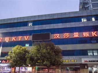 汉莎量贩KTV