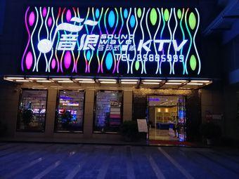 和悦互动式KTV(高新店)