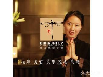 Dragonfly 悠庭(南昌路店)