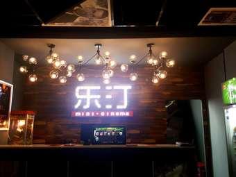 乐汀私人银幕(佛山西樵店)