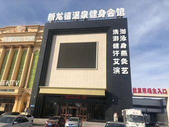 新龙禧温泉休闲会馆