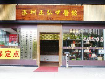正弘中医馆