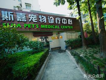 斯嘉宠物医院(中山北路总店)