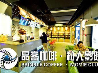 品客咖啡私人影院