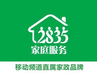 2835家庭服务(晋安店)