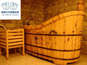 阿森大木桶洗浴養生會館