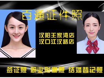 百通摄影证件照(汉阳王家湾店)