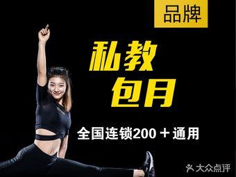 中田健身工作室(黄龙店)