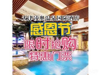 凌奥温泉生活馆