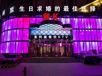 麥阿蜜·派對KTV