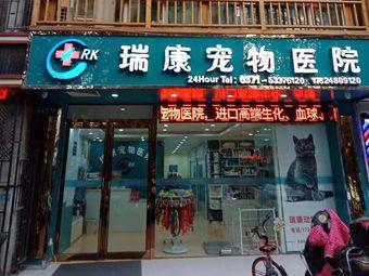 瑞康宠物医院24小时诊疗中心(劳卫路店)
