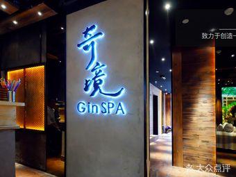 奇境主题养生馆 GinSPA(金虹桥店)
