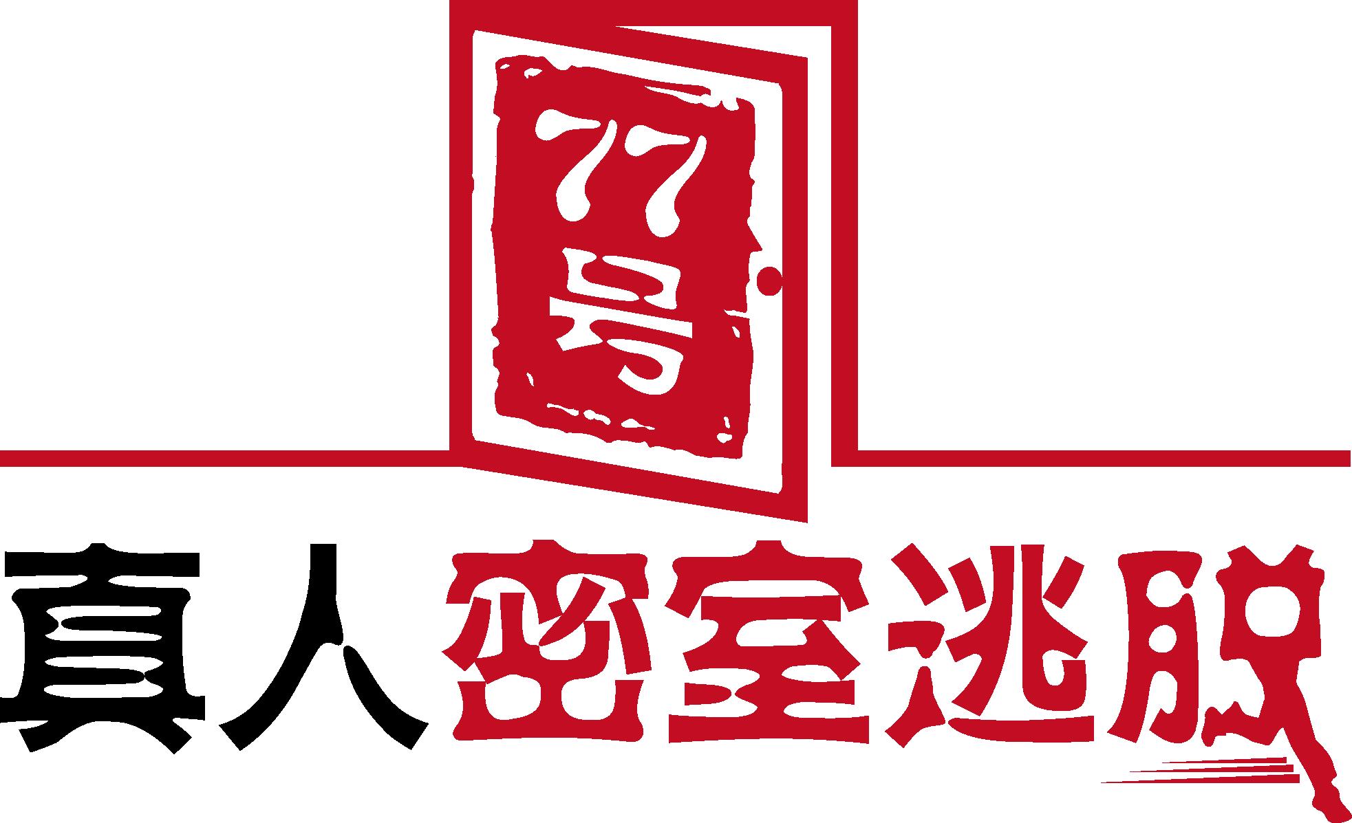 77号真人密室逃脱(泉城路店)