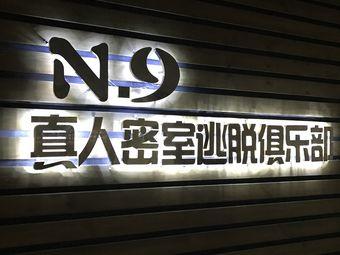 N9真人密室逃脱俱乐部