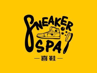 喜鞋 SNEAKER SPA(陕西南路店)