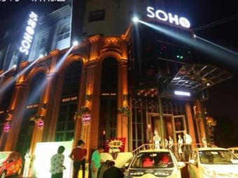 苏荷酒吧(趵突泉北路店)