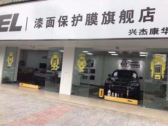 兴杰膜业(石岐店)
