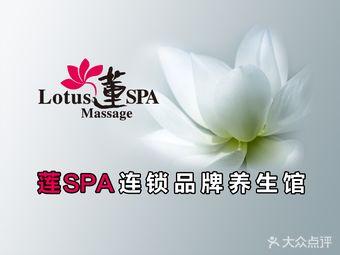 莲SPA足道养生馆(中山公园店)