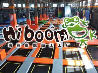 嗨蹦Hi Boom蹦床工厂·蹦床公园