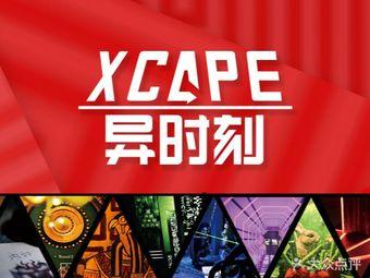 Xcape异时刻密室逃脱(湖滨店)