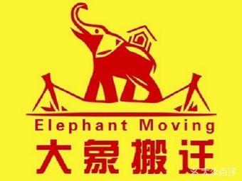 大象搬家有限公司(福田店)