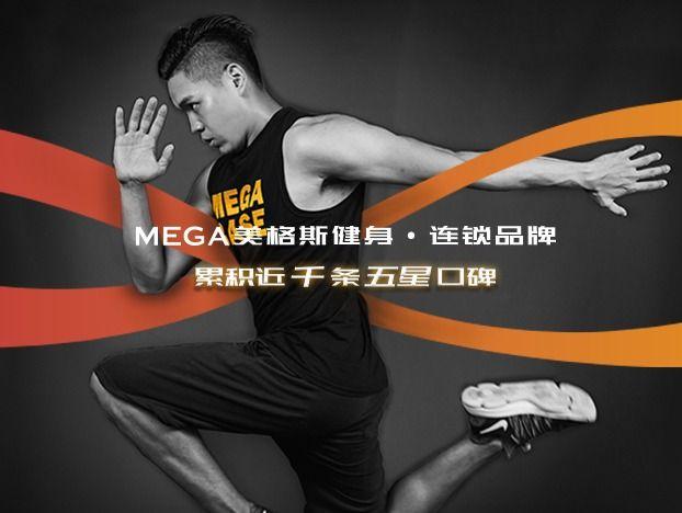 MEGA·STRENGTH美格斯健身(南山桃园店)