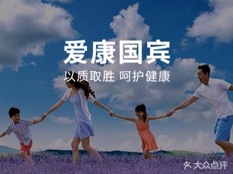 爱康国宾体检中心(上海五角场万达分院)