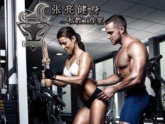 张亮健身工作室(连锁吉林旗舰店)