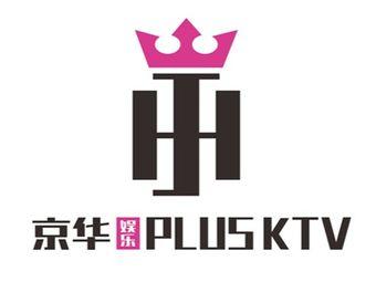 京华PLUS KTV