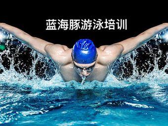 蓝海豚游泳培训中心(保利皇冠店)