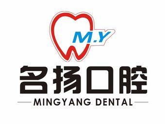 名扬口腔诊疗中心