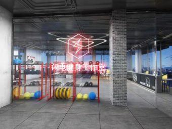 闪电健身工作室