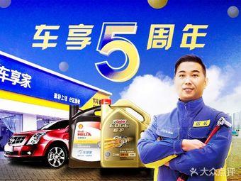 车享家汽车养护中心(南京凤凰店)