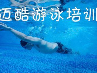 迈酷游泳培训