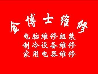 金博士电脑家电维修连锁(江南万达店)