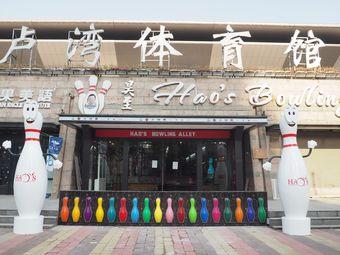 昊至保齡球館Hao's Bowling