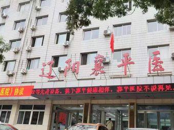 辽阳襄平医院