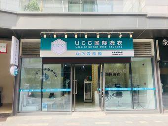 UCC国际洗衣(新都心店)