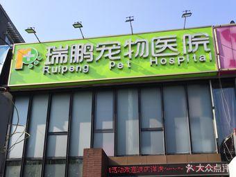 瑞鹏宠物医院(万兴分院)