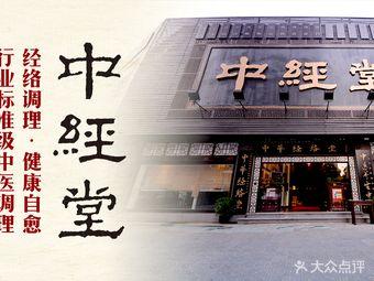 中经堂(莘庄店)
