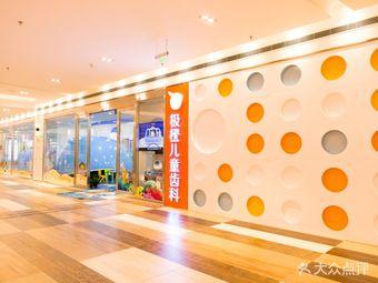 极橙儿童齿科(东马路店)