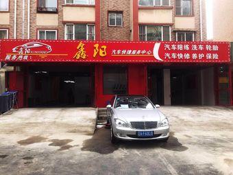 鑫阳汽车快捷服务中心