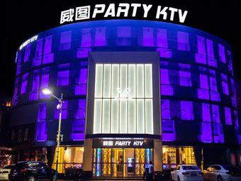 威图PARTY  KTV
